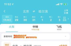 春运车票开售:北京出发多条线路仍有余票