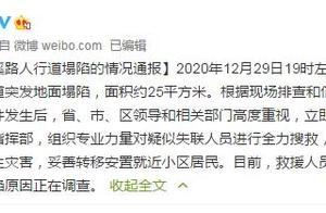 杭州西溪路庆丰新村段人行道突发地面塌陷,疑似2人失联