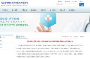 79.34%!国药新冠灭活疫苗首次公布保护效力