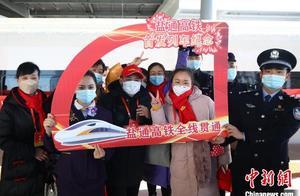 盐通高铁开通运营 江苏东部沿海地区加快融入长三角