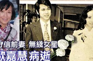 TVB初代女神欧嘉慧去世,享年82岁