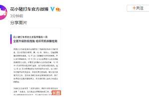 花小猪打车:将在北京暂停服务一周,全面升级防疫措施,组织司机核酸检测