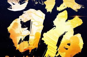 """纪录电影《武汉日夜》定档1月22日周迅献唱主题曲""""有你真好"""""""