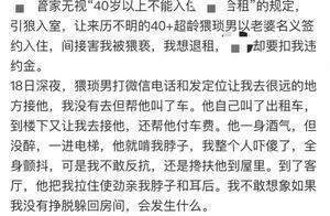 深圳某公寓女租客遭男室友骚扰,男子用妻子名义入住,已自首