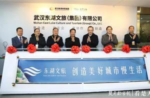 武汉东湖文旅集团揭牌成立,精彩活动陪游客开启全新2021