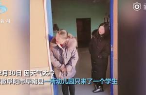 """零下8度幼儿园只来了1个学生,老师组团包围""""独苗"""",网友:宝宝压力很大"""