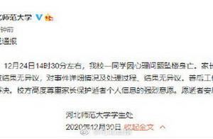河北师范大学通报学生坠楼身亡事件:善后工作已依法依规解决