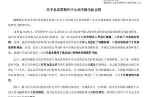 戴姆勒东北亚零部件贸易公司回应:在京部分零售网点暂时关闭