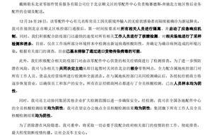 """戴姆勒回应""""阳性零部件""""传闻:所有在京经销商网点已进行全员核酸检测,已出样本均为阴性"""