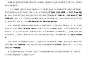 确诊病例造成环境污染,戴姆勒东北亚零部件贸易公司:在京部分零售网点暂时关闭