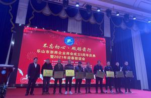 乐山市浙商企业商会颁布年度优秀浙商荣誉称号