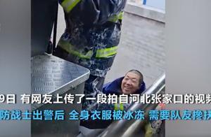 """消防员灭火后战斗服冻成""""冰甲"""",全身冻僵队友搀扶上车,视频看得人心酸"""