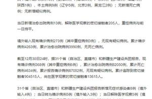 31省区市新增确诊病例25例 本土病例9例