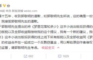 庄羽刚刚发文:接受郭敬明时隔十五年的道歉,希望成立反剽窃基金