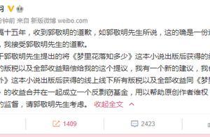 庄羽接受郭敬明道歉:建议成立反剽窃基金,用以帮助原创作者维权