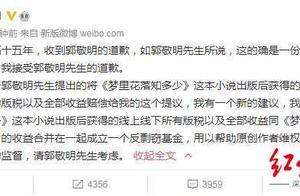 庄羽:接受郭敬明道歉,建议成立反剽窃基金