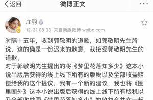 庄羽隔空表示接受郭敬明道歉 建议成立反剽窃基金用以帮助原创作者维权