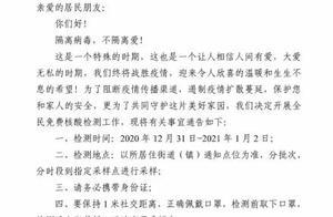 沈阳市铁西区开展全民免费核酸检测