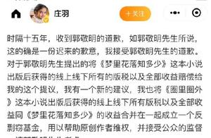 庄羽接受郭敬明道歉:希望成立反剽窃基金以帮助原创作者维权
