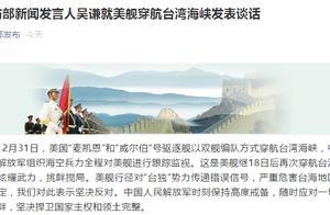 美舰再次穿航台湾海峡,国防部:解放军海空兵力全程跟踪监视