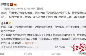 郭敬明:同意与庄羽一起成立基金,帮助原创作者维权