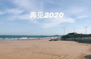 再见2020你好2021文案图片唯美句子大全 再见2020怎么发朋友圈