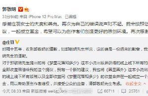 郭敬明同意成立反剽窃基金
