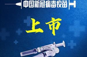 权威快报|上市!中国新冠病毒疫苗将进行大规模接种