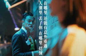 牛年初一电影《人潮汹涌》发布片尾曲《人潮里》MV