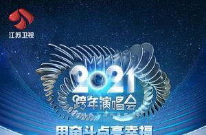 2020-2021江苏卫视跨年演唱会节目单官方完整+出席明星