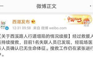 杭州西溪路人行道塌陷疑似2人失联,找到1人已无生命体征