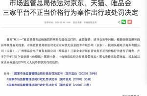 阿里、京东、唯品会回应市场监管总局各50万处罚:积极整改