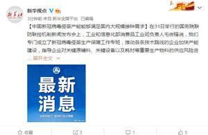 工信部:中国新冠病毒疫苗产能能够满足国内大规模接种需求