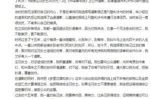被公开抵制的第10天,郭敬明、于正终于道歉了,网友调侃:2020年最后一天成了道歉日?