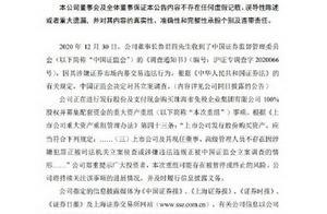 格力地产董事长涉嫌内幕交易被查,公司发公告进行说明
