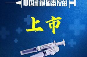 新冠病毒疫苗,全民免费