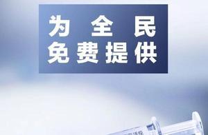 官宣!中国新冠病毒疫苗附条件上市 将为全民免费接种