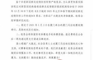 厦门马拉松:1月3日赛事延期举行,报名费全部退回