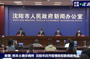 辽宁沈阳共报告确诊和无症状感染18例,有家庭聚集性病例