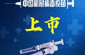 全民免费!我国首个新冠病毒疫苗附条件上市 为全球战胜疫情注入信心