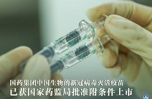 [聚焦疫情防控]全民免费!我国首个新冠病毒疫苗附条件上市 为全球战胜疫情注入信心