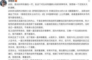 """2020""""道歉日"""":郭敬明要成立""""反剽窃基金"""",于正要""""潜心回归创作"""""""