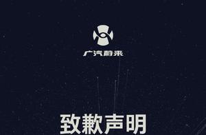 广汽蔚来发布致歉声明