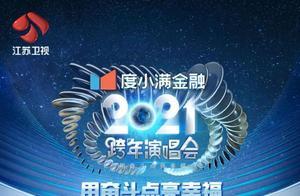 江苏卫视2021跨年演唱会节目单重磅曝光