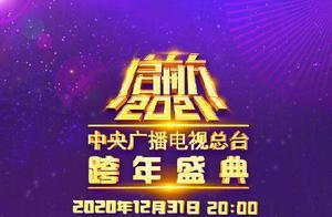2020-2021央视跨年晚会节目单+明星阵容+直播几点开始