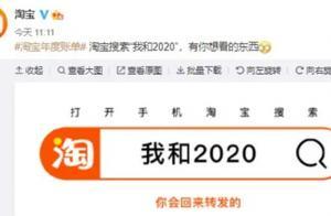 2020淘宝年度账单怎么查询 淘宝2020年度账单在哪看入口
