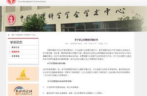 郭敬明、于正同日道歉!中国管理科学学会倡议:将2020年12月31日确立为反剽窃日
