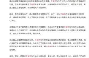 王俊凯跨年彩排病倒,曾因新戏暴瘦20斤,健康更重要啊
