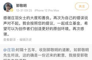 """郭敬明同意成立""""反剽窃基金"""",于正也道歉了!附事件全始末"""