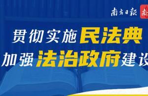 广东人:民法典明天施行,你对它其实并不陌生